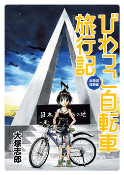 びわっこ自転車旅行記 北海道復路編  STORIAダッシュWEB連載版Vol.2-電子書籍