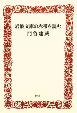 岩波文庫の赤帯を読む-電子書籍