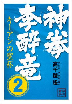神拳 李酔竜 2 キーアンの聖杯-電子書籍