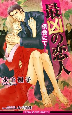 最凶の恋人(6)―例会にて―【イラスト入り】-電子書籍