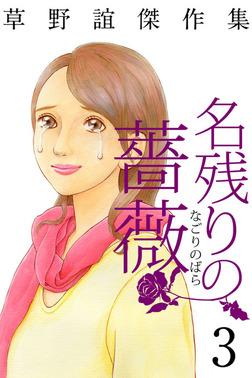 草野誼傑作集 名残りの薔薇(3)-電子書籍