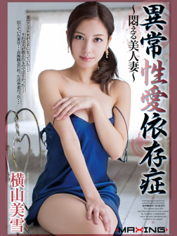異常性愛依存症 ~悶える美人妻~ 横山美雪-電子書籍