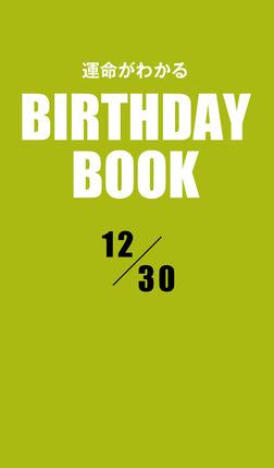 運命がわかるBIRTHDAY BOOK 12月30日-電子書籍