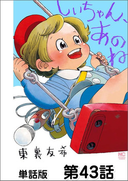 しいちゃん、あのね【単話版】 第43話-電子書籍