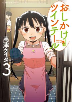 おしかけツインテール 3巻-電子書籍