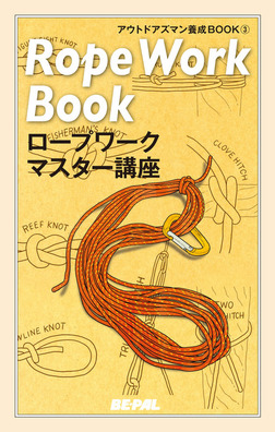 BE-PAL (ビーパル) アウトドアズマン養成BOOK ロープワークマスター講座-電子書籍