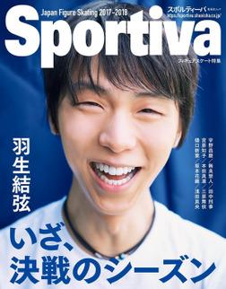 Sportiva 羽生結弦 いざ、決戦のシーズン 日本フィギュアスケート2017-2018シーズン展望号-電子書籍