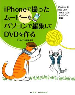 iPhoneで撮ったムービーをパソコンで編集してDVDを作る : Windows7/Mac OS10v10.6.3以降&iLife'11対応-電子書籍