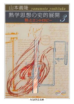 熱学思想の史的展開3 ──熱とエントロピー-電子書籍