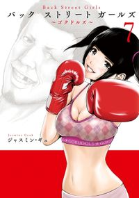 Back Street Girls(7)