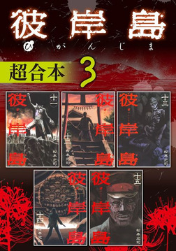 彼岸島 超合本版(3)-電子書籍