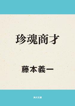 珍魂商才-電子書籍