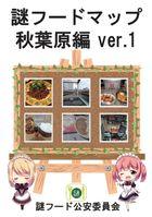 謎フードマップ秋葉原編 ver.1