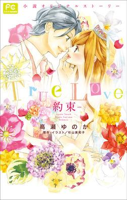 FCルルルnovels True Love -約束--電子書籍