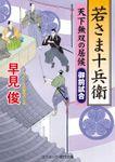 若さま十兵衛 天下無双の居候(コスミック時代文庫)