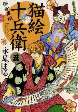 Edo Nekoe Jubei Otogizoshi / 5-電子書籍