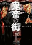 鬼畜の街(バンチコミックス)