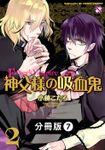 神父様の吸血鬼(ヴァンパイア)【分冊版】7