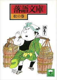 落語文庫(1) 松の巻