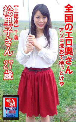 全国のエロ奥さん アソコ洗おて待っとけや 【上総湊】千葉 絵里子さん 27歳-電子書籍