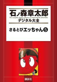 さるとびエッちゃん(5)