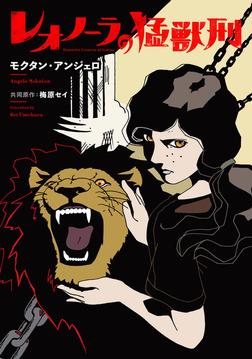 レオノーラの猛獣刑 第5話-電子書籍