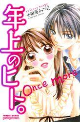 年上のヒト。 once more(プリンセス・コミックス プチプリ)