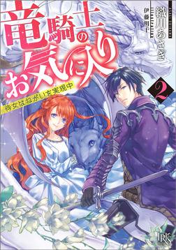 竜騎士のお気に入り: 2 侍女はねがいを実現中-電子書籍