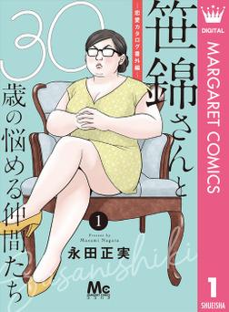 笹錦さんと30歳の悩める仲間たち~恋愛カタログ番外編~ 分冊版 1-電子書籍