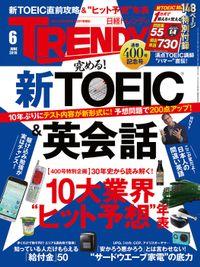 日経トレンディ 2016年 6月号 [雑誌]