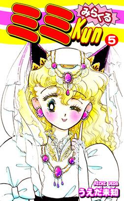 みらくるミミKun(5)-電子書籍