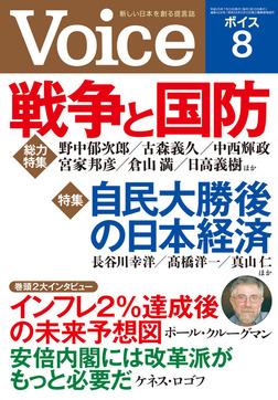 Voice 平成25年8月号-電子書籍