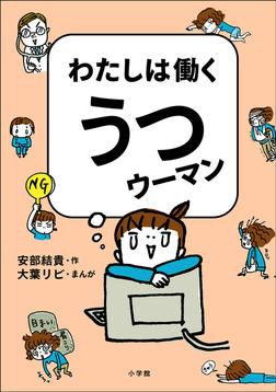 わたしは働くうつウーマン-電子書籍