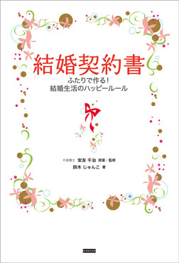結婚契約書 ふたりで作る! 結婚生活のハッピールール-電子書籍