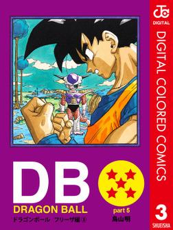 DRAGON BALL カラー版 フリーザ編 3-電子書籍