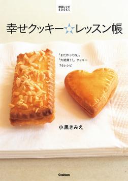 幸せクッキー☆レッスン帳-電子書籍