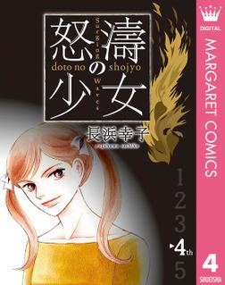 怒濤(どとう)の少女 4-電子書籍
