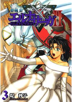 聖戦記エルナサーガII(3)-電子書籍