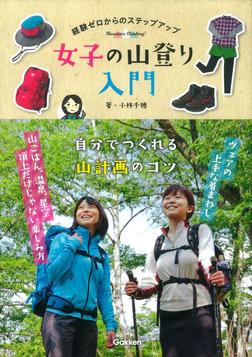 経験ゼロからのステップアップ 女子の山登り入門-電子書籍