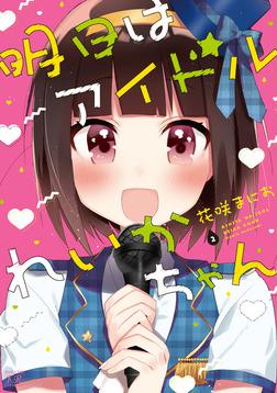 明日はアイドルれいかちゃん 2巻-電子書籍