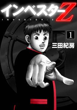 フルカラー版 インベスターZ(1)-電子書籍