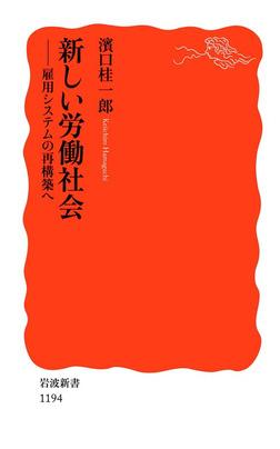 新しい労働社会 雇用システムの再構築へ-電子書籍
