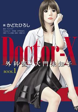 Doctor―X 外科医・大門未知子 BOOK.1-電子書籍