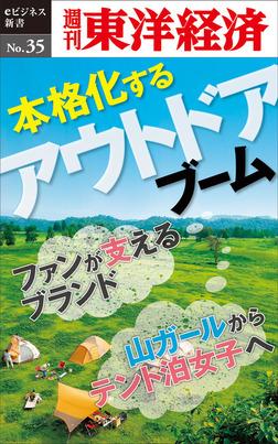 本格化するアウトドアブーム―週刊東洋経済eビジネス新書No.35-電子書籍