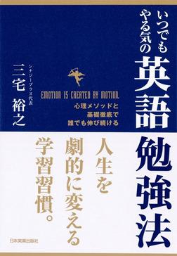 いつでもやる気の英語勉強法-電子書籍