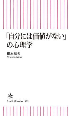 「自分には価値がない」の心理学-電子書籍