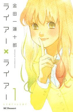 【無料+続刊20%OFF】ライアー×ライアー【全10巻セット】-電子書籍