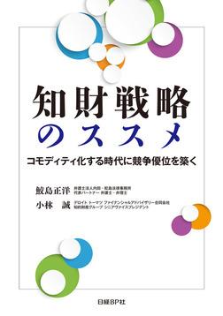 知財戦略のススメ コモディティ化する時代に競争優位を築く-電子書籍