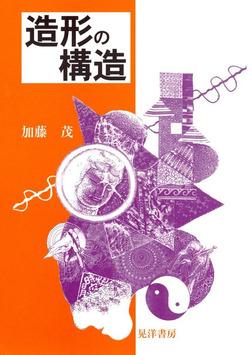 造形の構造-電子書籍