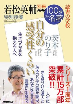 別冊NHK100分de名著 読書の学校 若松英輔 特別授業『自分の感受性くらい』-電子書籍